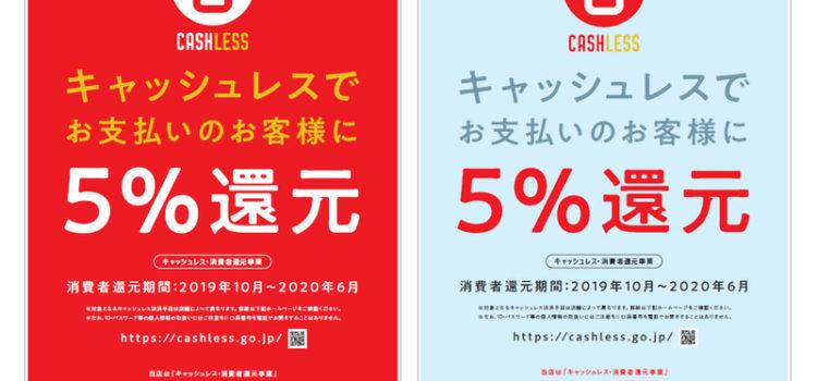 キャッシュレス決済利用で5%還元!