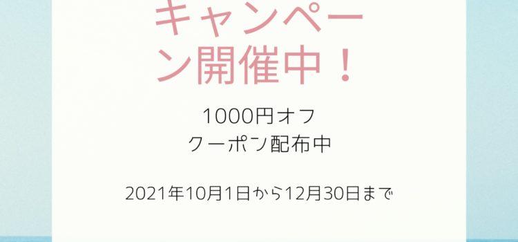 【お友達紹介キャンペーン】みんなまとめてお得なキャンペーン!12月30日まで!