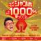 8月3日(月)〜8月31日(月)までの期間中、抽選でpaypayジャンボ一等最大1000%戻ってくるー!?