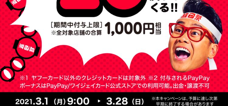 超PayPay祭 最大1,000円相当 20%戻ってくるキャンペーン開催中!