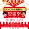 8月1日(土) 2日(日)はpaypay3,000万ユーザー突破記念!大感謝祭!抽選で一等最大2000%戻ってくる!