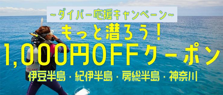ダイバー応援キャンペーン。もっと潜ろう!1000円OFFクーポン