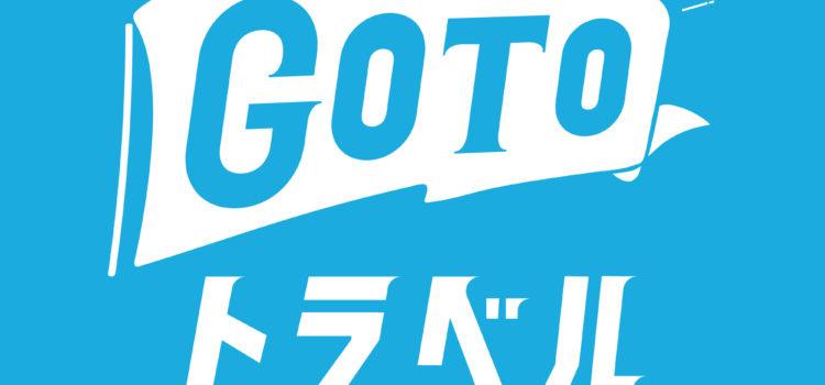 GoToトラベル地域共通クーポン取扱店舗となりました!