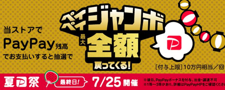 7月25日は夏のPayPay祭フィナーレジャンボ開催日です!